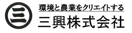 三興株式会社